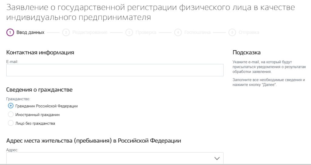 Ввод данных на портале Госуслуг