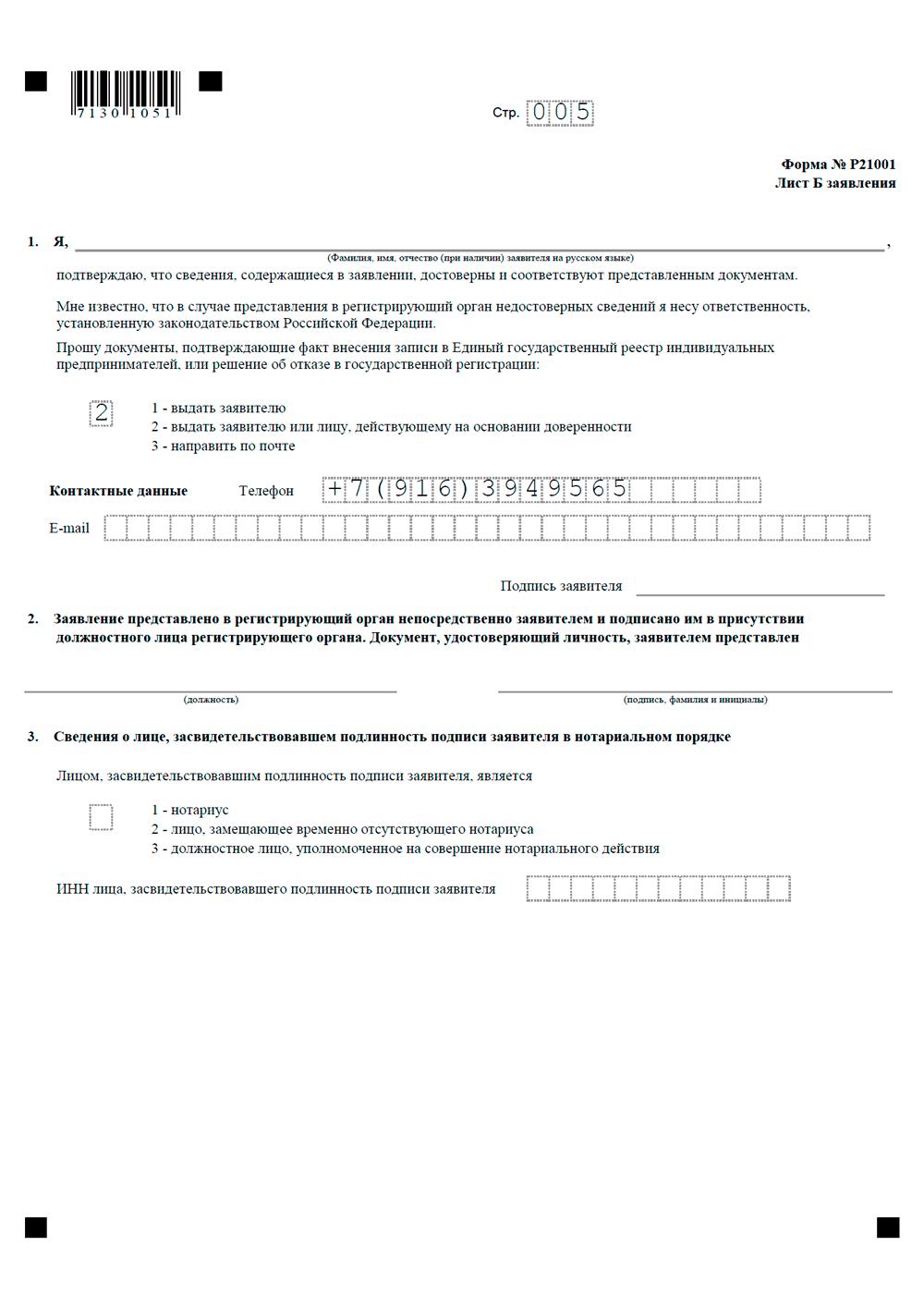 Заявление на регистрацию ип иностранному гражданину налоговая декларация 3 ндфл при продаже автомобиля