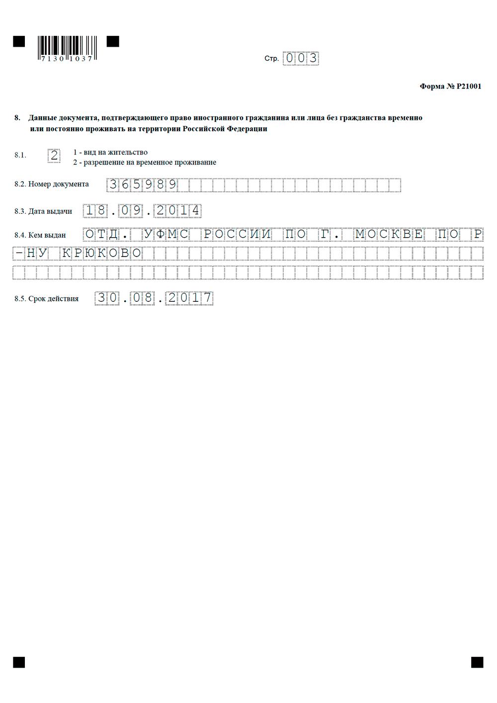 Образец заполнения заявления для регистрации ип иностранным гражданином образец юридический адрес для регистрации ооо в