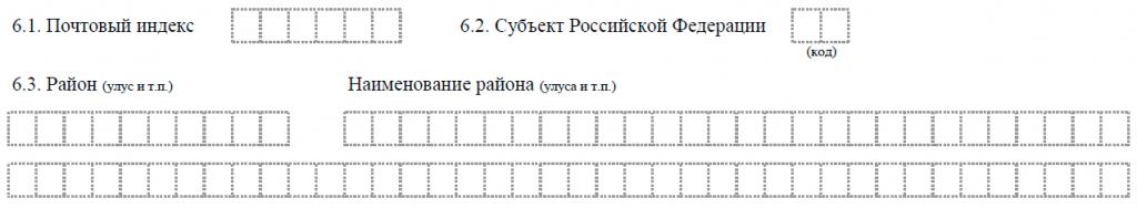 образец заявления Р21001 фрагмент