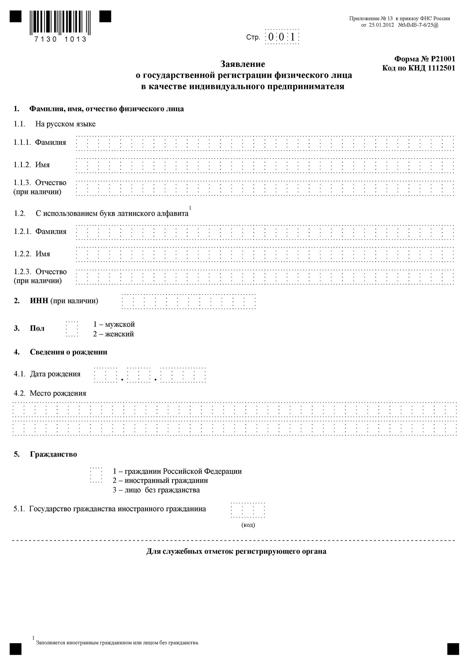 Ип форма р регистрации что необходимо в налоговую для регистрации ип