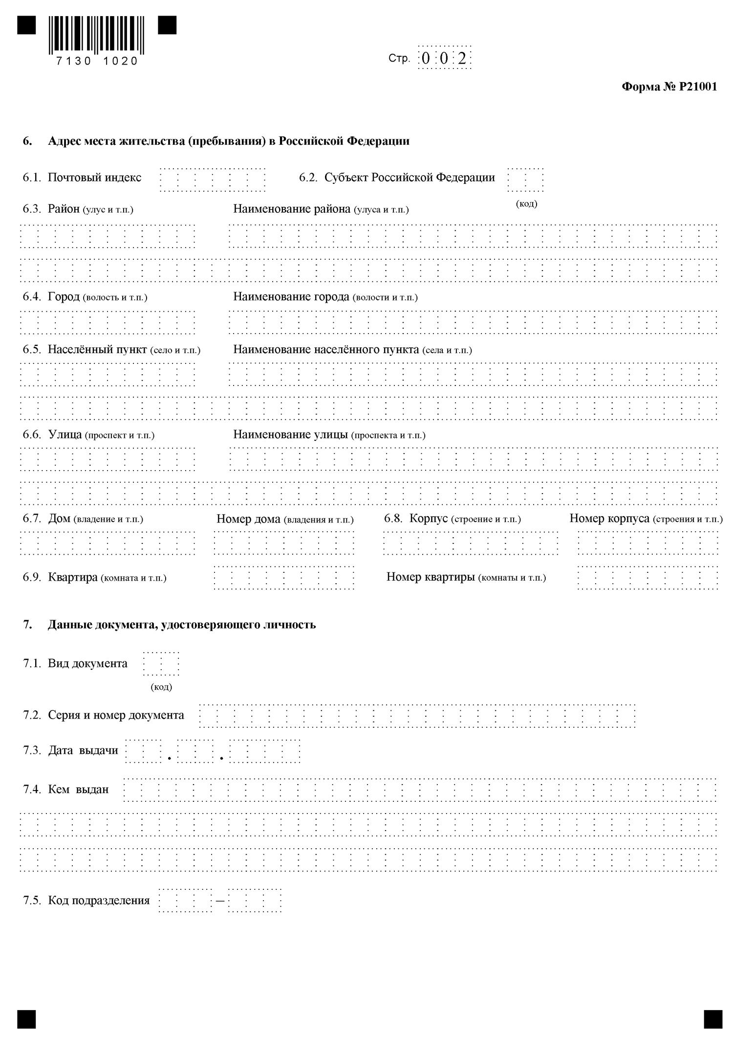 Форма р21001 скачать бесплатно 2017 образец заполнения