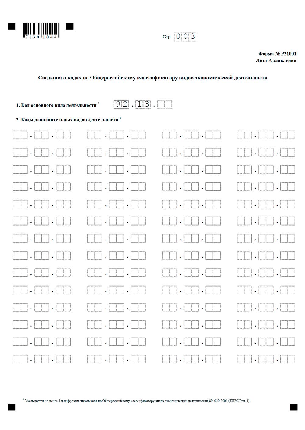 Коды видов деятельности для регистрации ип в ип псн после регистрации