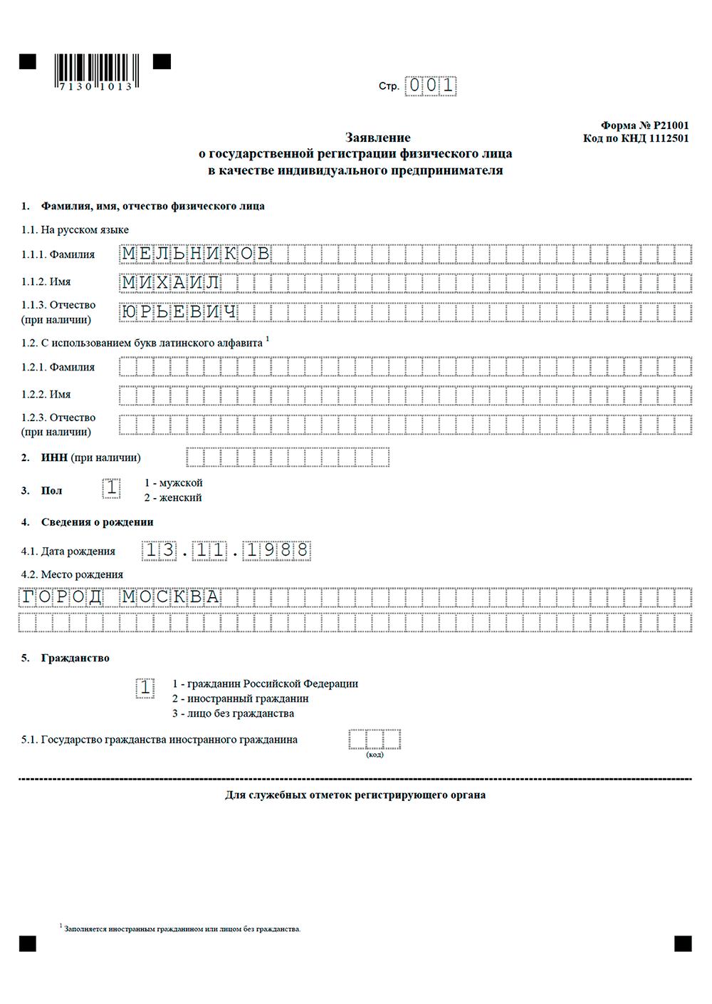 Образец заполнения анкеты на регистрацию ип скачать декларация 2019 3 ндфл