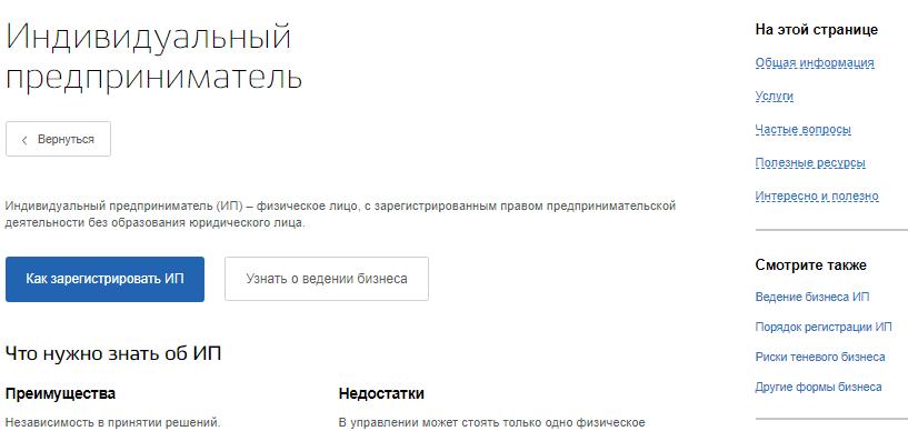 Как зарегистрировать ИП на портале Госуслуг