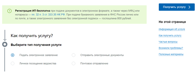 Как получить услугу регистрации ИП на портале Госуслуг