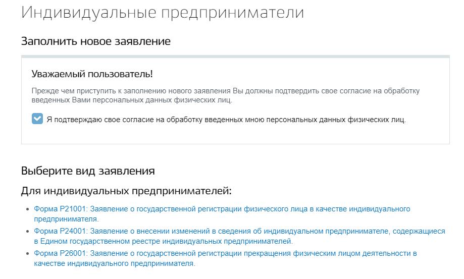 Заполнить новое заявление Р21001 на портале Госуслуг