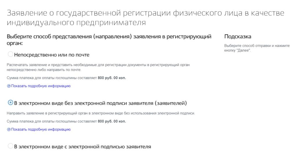 Подать заявление Р21001 в электронном виде на портале Госуслуг