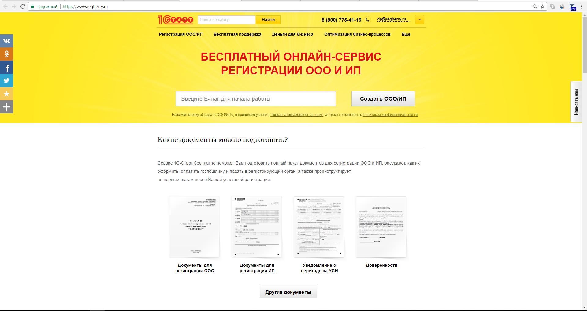Регистрация ИП с помощью онлайн-сервиса от 1С-Старт