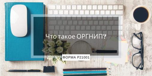 Что такое ОГРНИП, расшифровка, где найти этот номер?