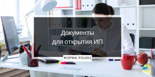 Документы для открытия ИП в 2019 году