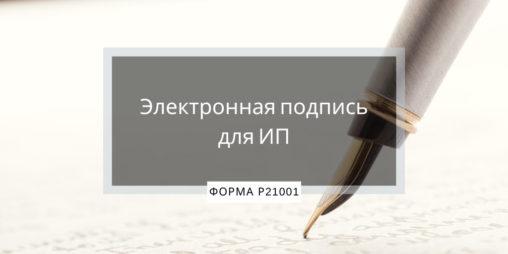 Электронная подпись ИП