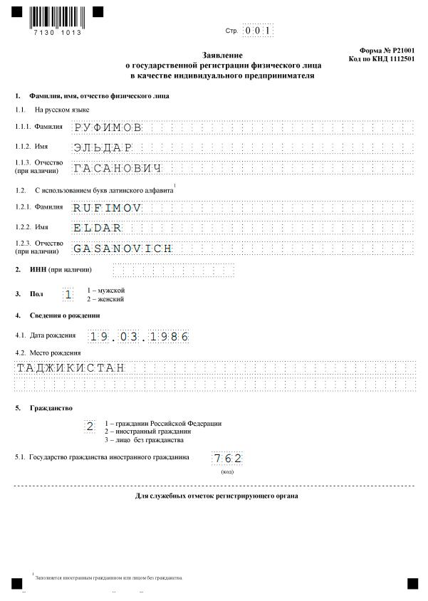 регистрация ооо и ип области