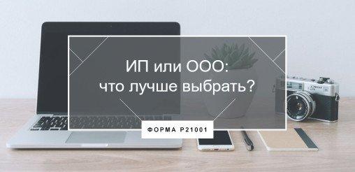 Что лучше открыть ИП или ООО
