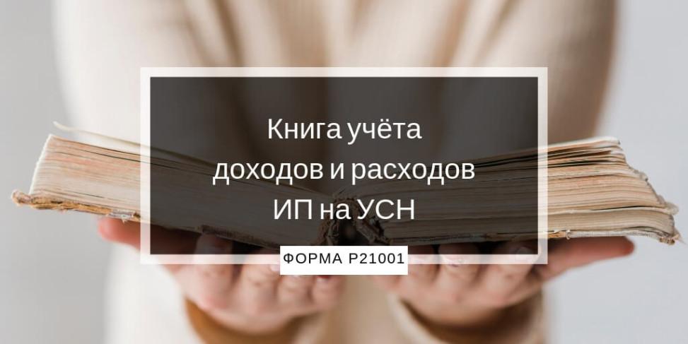 Книга учёта доходов и расходов ИП на УСН