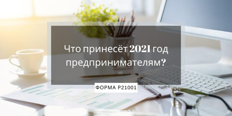 Что изменится для ИП в 2021 году, налогообложение, страховые взносы и прочее