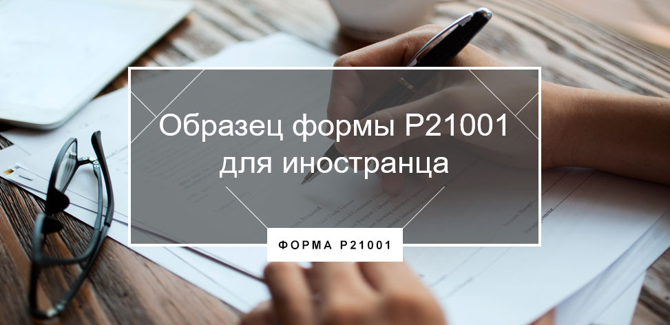 р21001 для иностранного гражданина