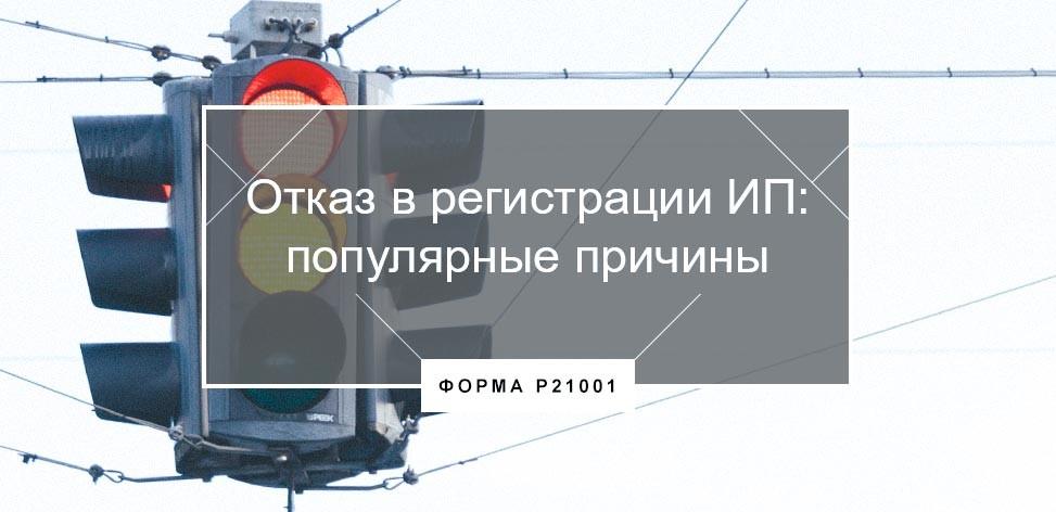Основания для отказа регистрации ип регистрация ип в алтайском крае