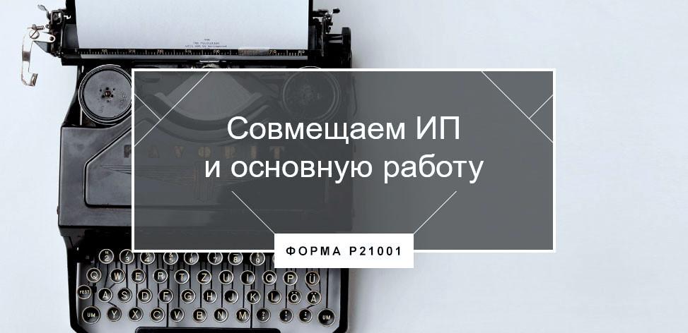 Можно ли открыть ип работая официально регистрация ооо в ярославле документы