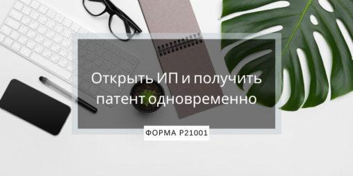Как получить патент при регистрации ИП