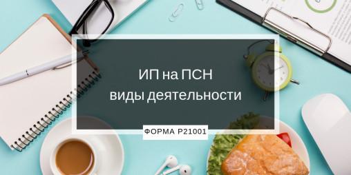 patentnaya-sistema-nalogooblozheniya-dlya-ip-vidy-deyatelnosti