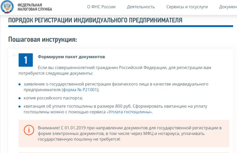Госпошлина при регистрации ИП через МФЦ не взимается