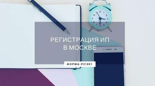 Регистрация ИП в Москве