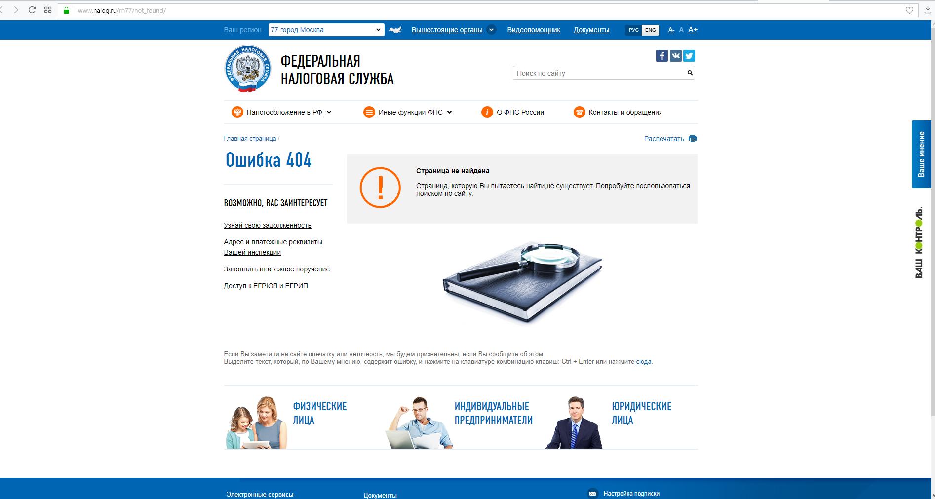 Регистрация ИП через сайт ФНС