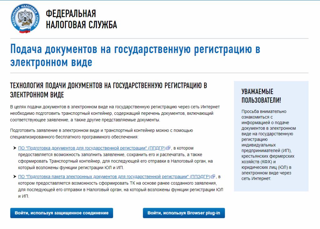 Сервис ФНС по онлайн-регистрации ИП с электронной подписью