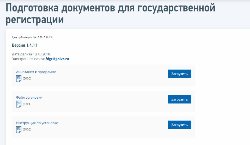 ПО ФНС для подготовки документов для государственной регистрации ИП