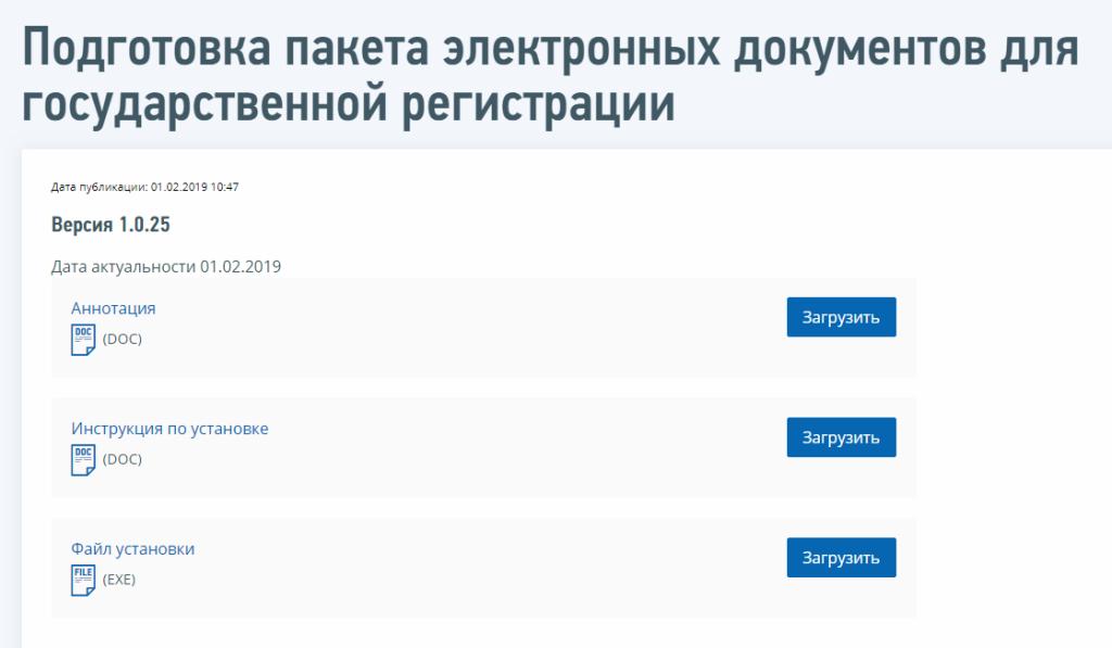 ПО ФНС для создания пакета электронных документов для государственной регистрации ИП