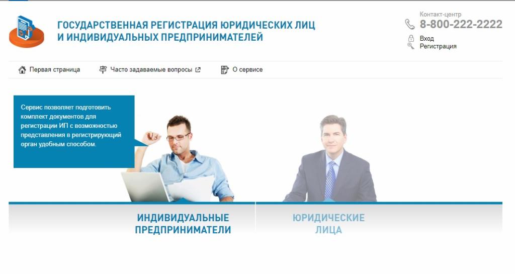 Регистрация ИП онлайн на сайте ФНС - описание сервиса