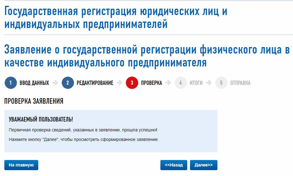 Регистрация ИП онлайн на сайте ФНС - окончание проверки