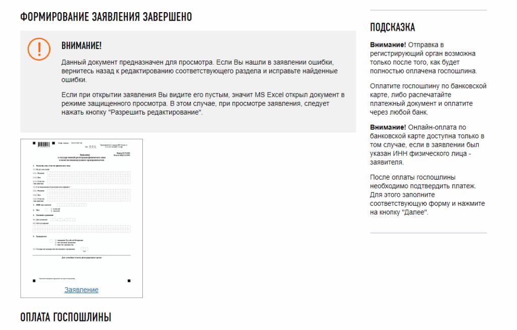 Регистрация ИП онлайн на сайте ФНС - готовая форма Р21001