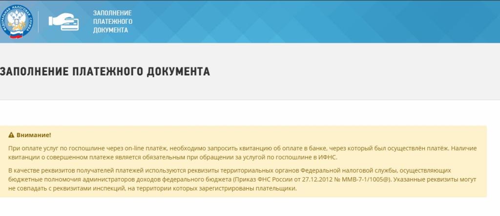 Регистрация ИП онлайн на сайте ФНС - формирование платежного документа на госпошлину