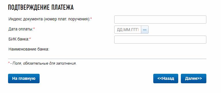 Регистрация ИП онлайн на сайте ФНС - ввод реквизитов платёжного документа