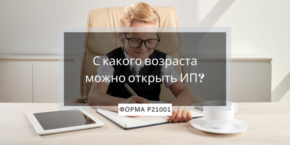 Регистрация ИП для несовершеннолетних