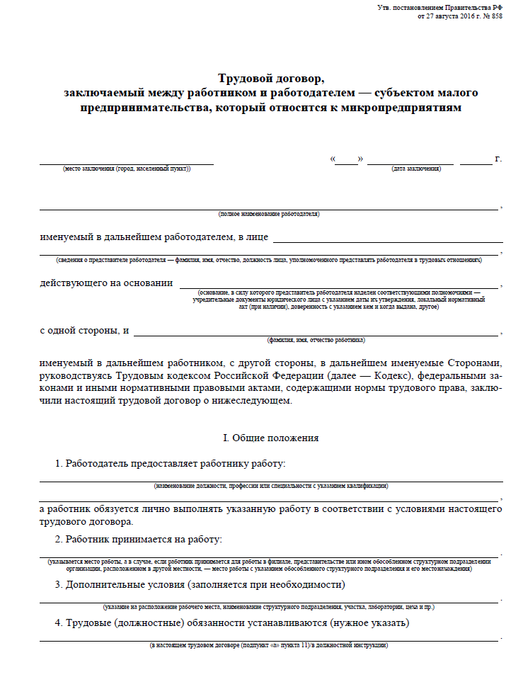 Трудовой договор ИП с работником