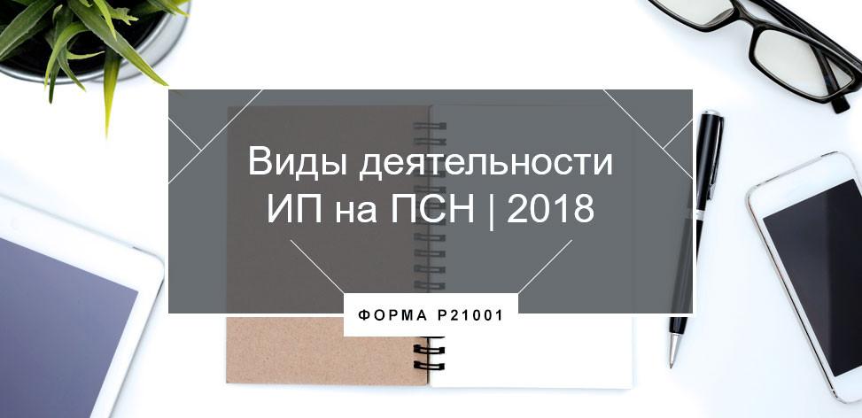 Виды деятельности для ИП в 2018 году, работающих на патентной системе налогообложения