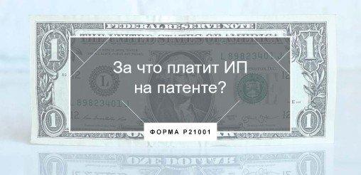 Какие налоги должен платить ИП на патенте